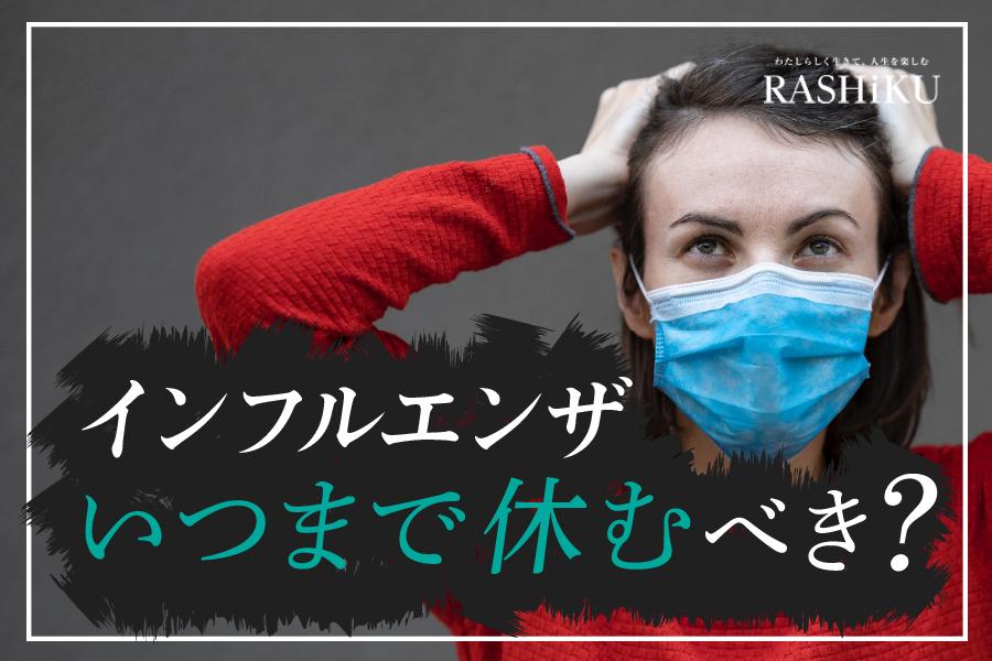 仕事 休む ウイルス性胃腸炎